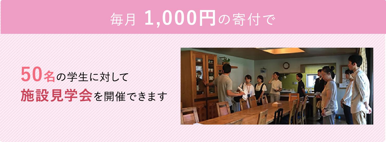 毎月 1,000円の寄付で 50名の学生に対して施設見学会を開催できます