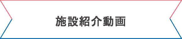 施設紹介動画